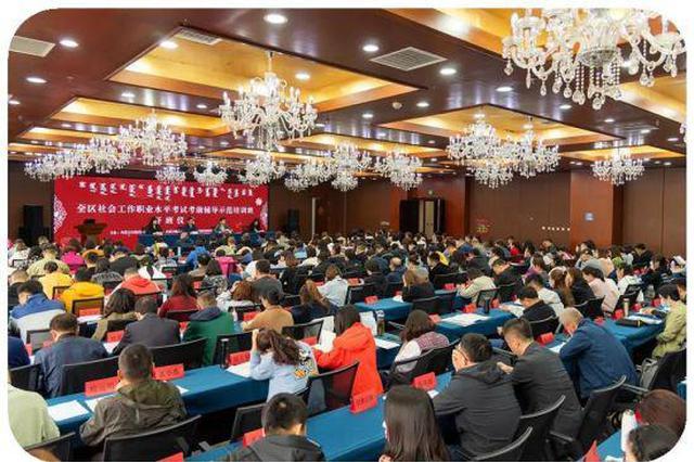 内蒙古社会工作职业水平考试考前辅导示范培训班落幕