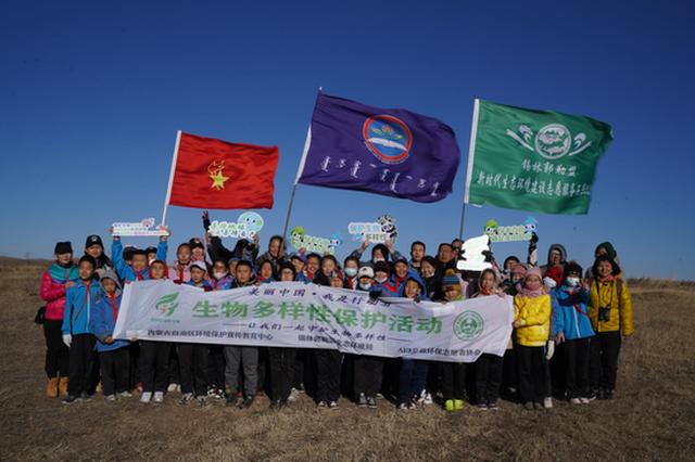 """2020""""美丽中国·我是行动者""""—生物多样性保护自然课堂在正蓝旗蒙古族小学开展"""