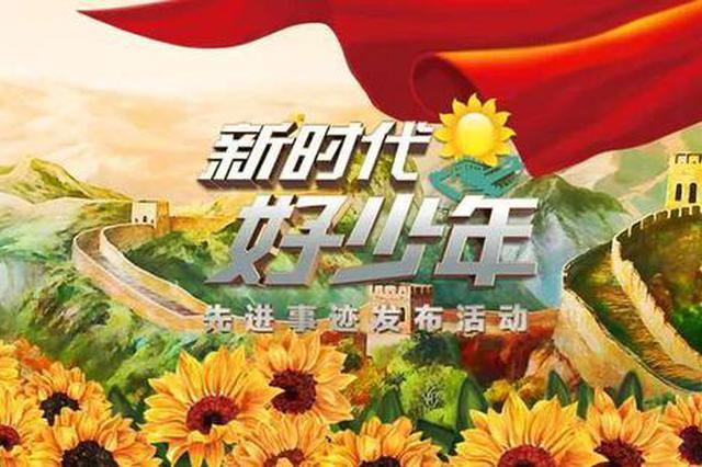 """""""新时代好少年""""先进事迹发布 内蒙古女孩海日上榜"""