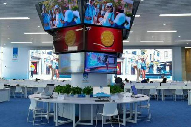 第三届进博会新闻中心正式启用 设置多个功能区