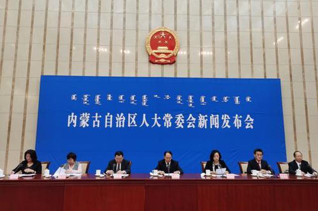 内蒙古自治区立法推动营商环境持续优化