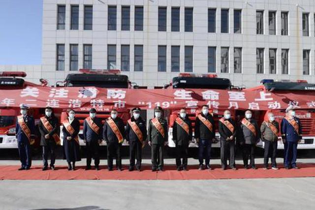 """二连浩特市举行""""119""""消防宣传月活动启动仪式"""