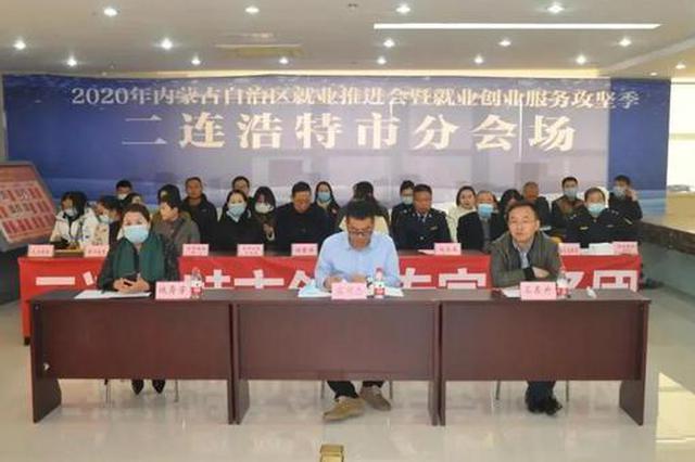 内蒙古2020年现场招聘会暨就业创业政策宣传活动举办