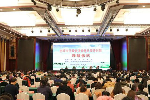 赤峰市举办2020年市本级行政执法人员 资格认证培训班