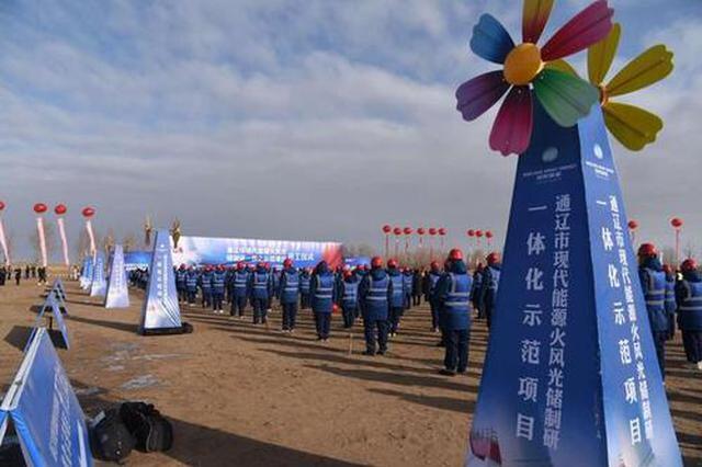 """""""火风光储制研""""一体化项目在内蒙古开工"""