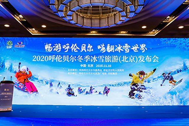 2020呼伦贝尔冬季冰雪旅游发布会在北京举行