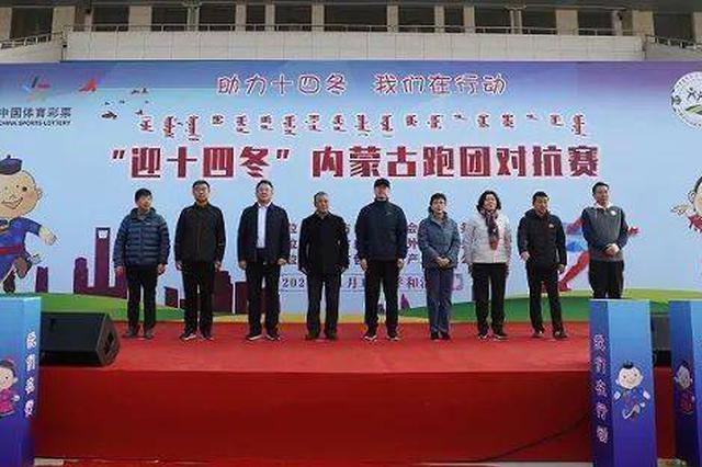 2020年内蒙古跑团对抗赛在呼和浩特市举办