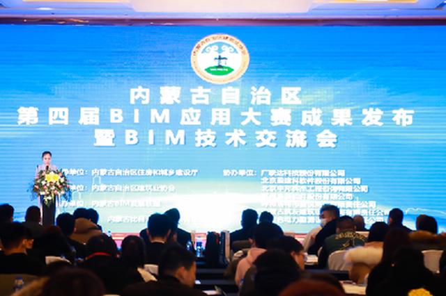 内蒙古自治区第四届BIM应用大赛在呼和浩特举行