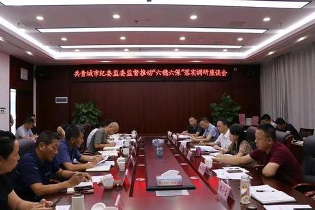 """霍林郭勒市聚焦""""六稳六保""""推动经济社会发展"""