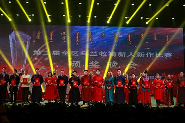 第二届内蒙古乌兰牧骑新人新作比赛圆满落幕