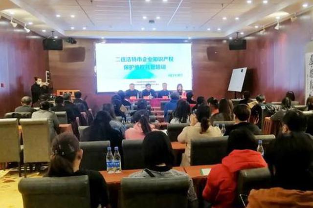二连浩特市对企业开展知识产权维权托管培训