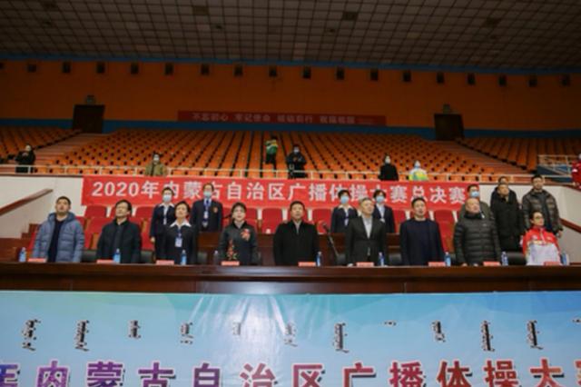 4000余人参加内蒙古广播体操大赛 呼和浩特和乌海获特等奖