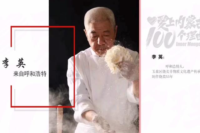 爱上烧卖 李英55年锤炼技艺传承百年味道