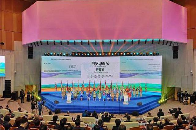 阿尔山市荣获2020年度中国最具影响力会展名城
