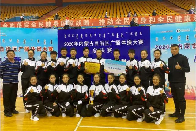 乌海代表队荣获2020年内蒙古广播体操大赛特等奖