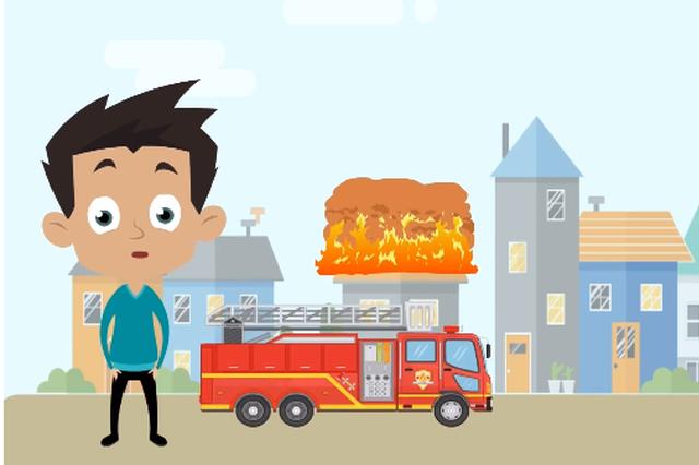 消防安全连万家 这些消防安全知识你都get到了吗?