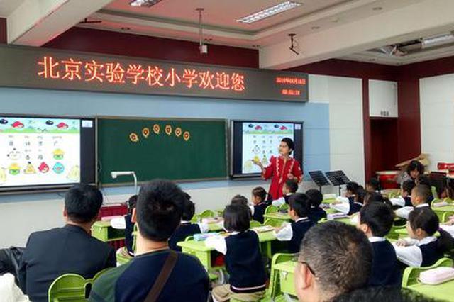 兴安盟乡村小学数学骨干教师培训班在北京开班