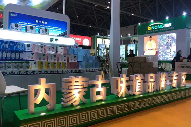 内蒙古190家企业参加第十八届中国国际农产品交易会