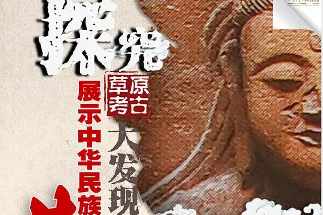 围观 | 探究草原考古大发现•展示中华民族共同体