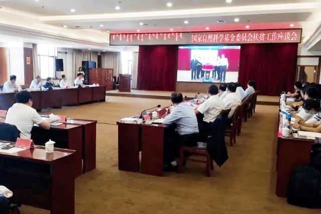 国家自然科学基金委员会在奈曼旗举办科技扶贫大讲堂