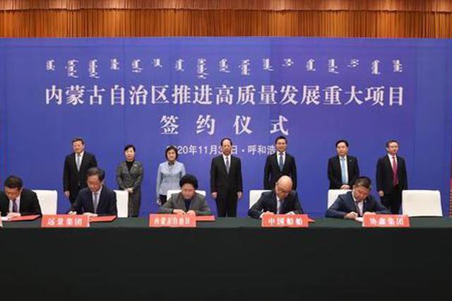 内蒙古推进高质量发展重大项目签约仪式举行