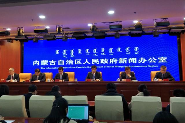 内蒙古前三季度社会融资规模增量达2043.5亿 超过去年全年