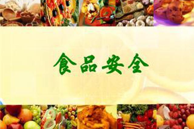 通辽市启动阳光监管项目推进食品安全社会共治