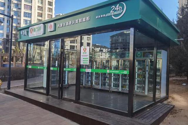 """乌海市小区落户""""新物种""""内蒙古消费扶贫智能柜"""
