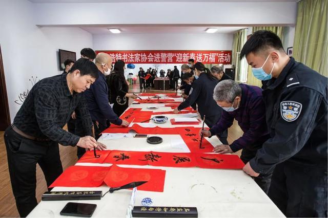 二连浩特:文明实践在行动书协进警营携手贺新春