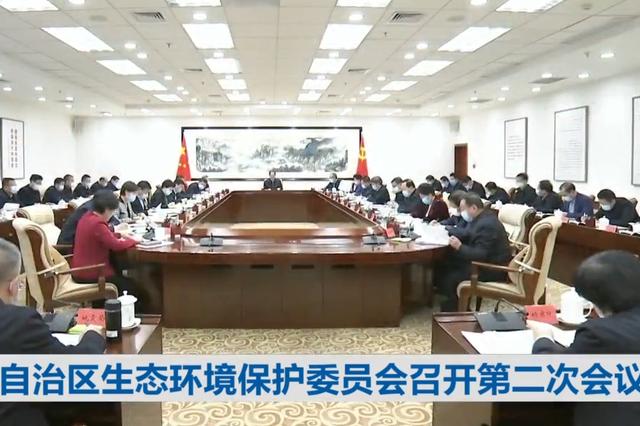 石泰峰主持内蒙古生态环境保护委员会第二次会议