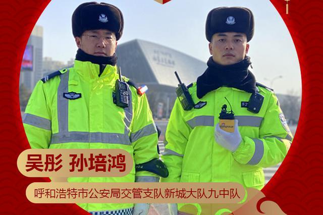 我在内蒙古过年丨您的春节,我来守护:交警