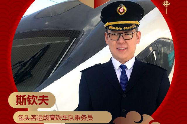 我在内蒙古过年 丨 您的春节,我来守护:列车员