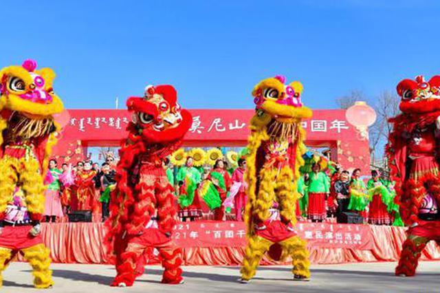 内蒙古呼和浩特市:民俗非遗文化展演欢乐庆牛年