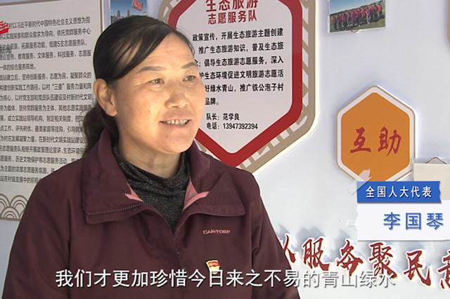 内蒙古自治区李国琴:让家乡绿水青山变金山银山