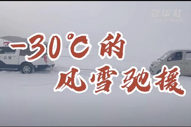 内蒙古自治区:连降暴雪 -30℃的风雪驰援