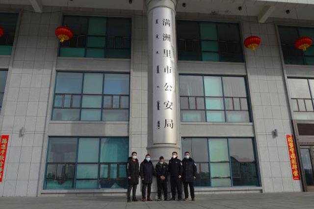 内蒙古自治区满洲里警方连续破获多起侵财类案件