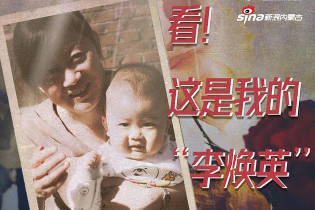 """内蒙古妇联三八妇女节开展在线征集#我的""""李焕英""""#"""