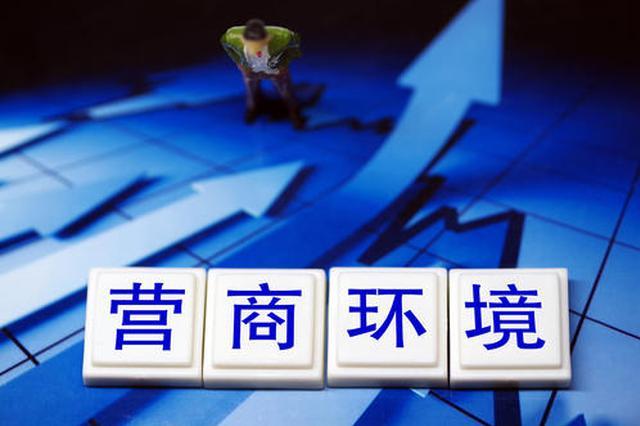 """提供良好土壤 内蒙古化德县擦亮""""营商环境""""招牌"""