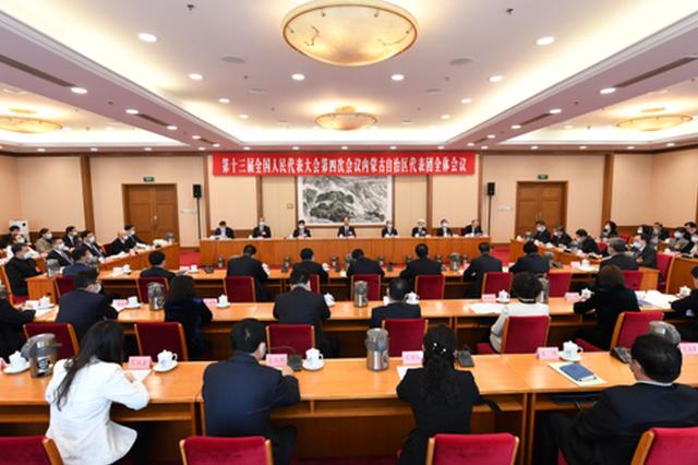 十三届全国人大四次会议内蒙古代表团召开全团会议