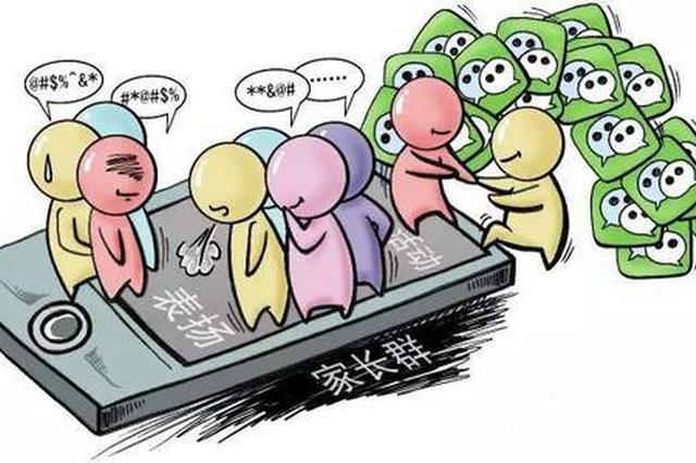 徐睿霞委员:家长微信群过多过滥,建议教育部出台规范性文件