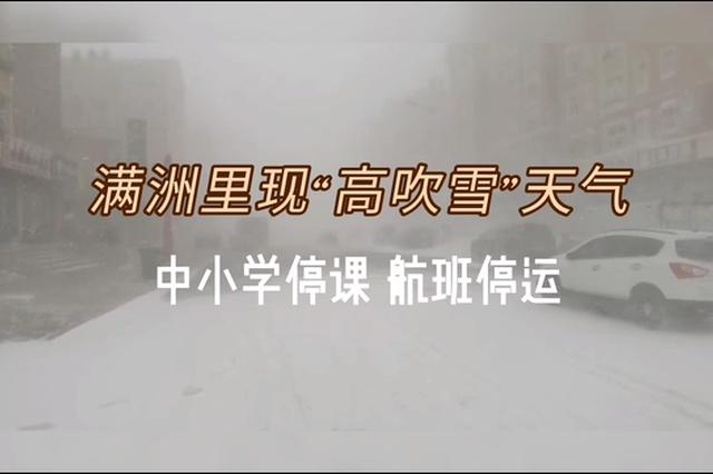 """滿洲里現""""高吹雪""""天氣"""