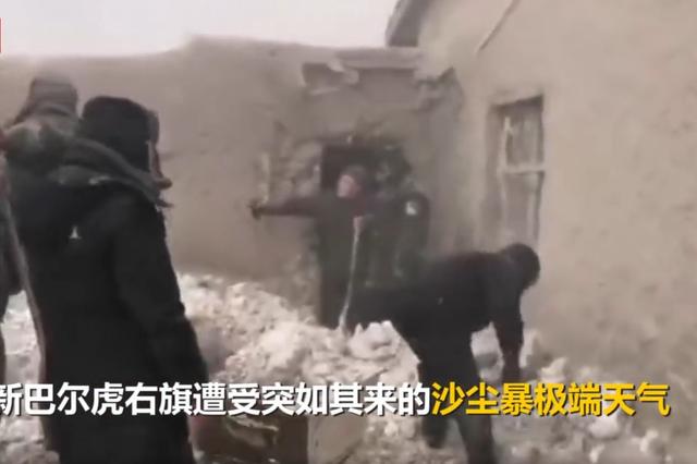 """內蒙古邊境管理警察黃沙冰雪中救援 分分鐘被吹成""""老照片"""""""