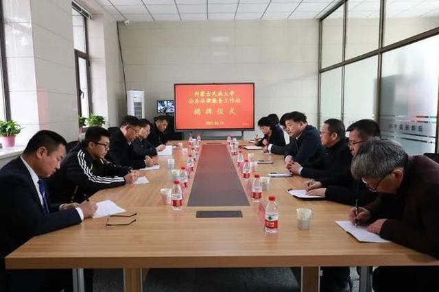 內蒙古民族大學公共法律服務工作站揭牌儀式舉行