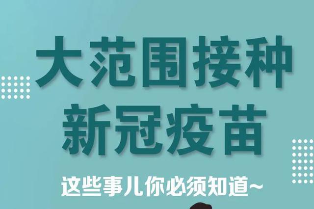 內蒙古:大范圍接種新冠疫苗 這些事你必須知道