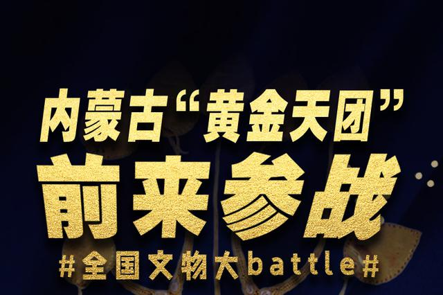 """内蒙古""""黄金天团""""前来参战!"""
