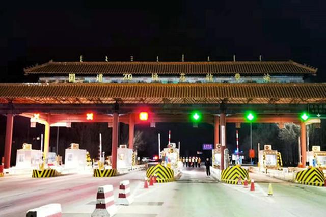 呼和浩特3个公路收费站停止收费