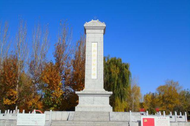 麥新烈士紀念碑入選內蒙古第一批不可移動革命文物名錄