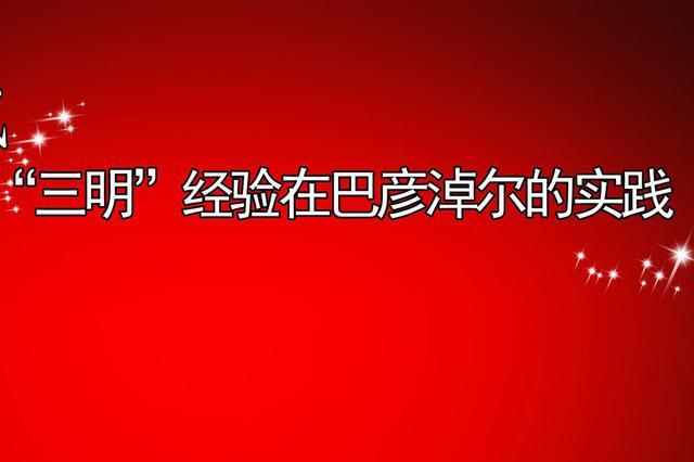 """巴彥淖爾學踐""""三明""""經驗:破除""""以藥養醫"""",降低群眾就醫"""