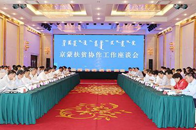 北京市——通遼市京蒙協作對接會議召開