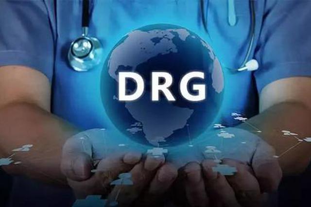 DRG是什么——帶您了解烏海市DRG付費試點工作